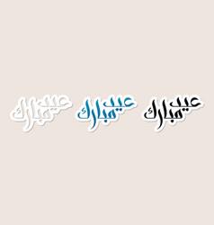 Stickers eid mubarak vector