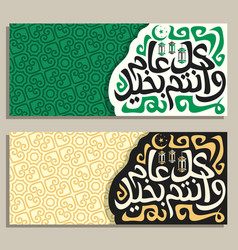 banners for islamic new year vector image