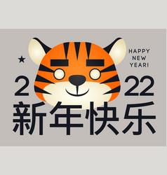Chinese new year 2022 symbol cartoon tiger face vector