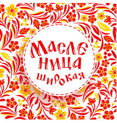 lettering with shrovetide russian celebration vector image