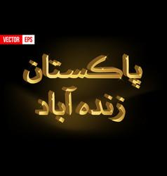 Pakistan zindabad vector