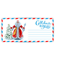 russian santa claus letter with new year text vector image