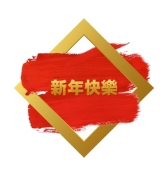 Happy chinese new year card red brush stroke vector