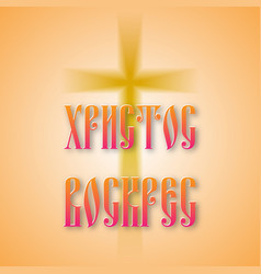 Easterrussian lettering christ is risen vector