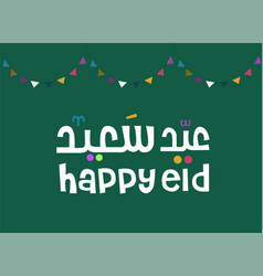 happy eid greeting card vector image