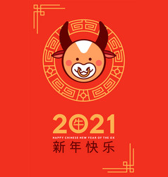 Chinese new year ox 2021 cute emoticon card vector