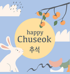 square banner with bunny looking at full moon vector image