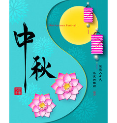 Mid autumn festival full moon with lotus flower vector