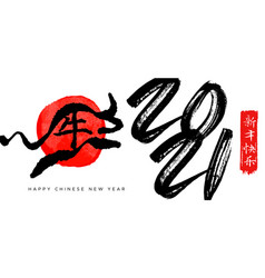 Chinese new year ox 2021 red ink brush art banner vector