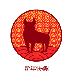 dog silhouette inside circle in chinese style with vector image