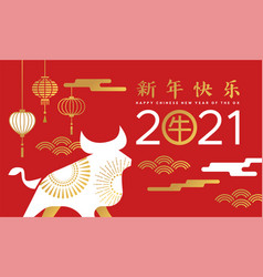 Chinese new year ox 2021 red gold asian art card vector