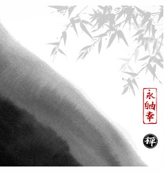 bamboo leaves and abstract black ink wash painting vector image