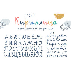 funny kids cyrillic hand drawn alphabet vector image