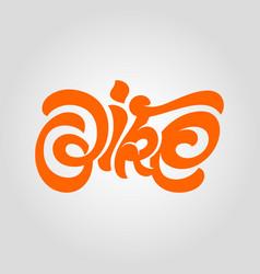 handwritten inscription bike vector image vector image