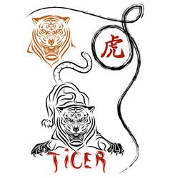 tiger 0009 vector image