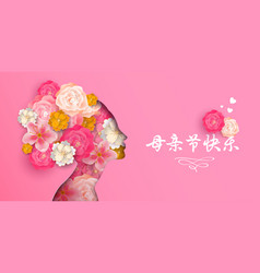 Chinese mothers day spring flower card vector