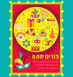 purim carnival poster invitation flyer vector image vector image