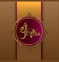 Eid mubarak background image vector