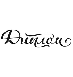 Diploma translation from russian handwriting vector