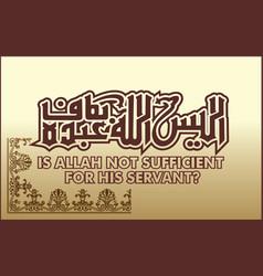 Alaisallahu bi kafin abdahu arabic calligraphy vector