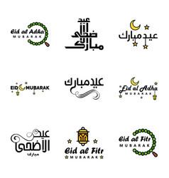 Wishing you very happy eid written set 9 vector