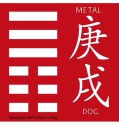 Symbol of i ching hexagram vector