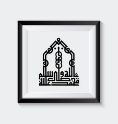 Beautiful islamic calligraphy with black frame vector