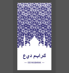eid mubarak islamic greeting card with mosque vector image