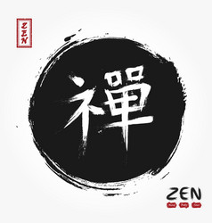 Kanji calligraphic chinese japanese alphabet vector