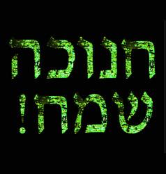 brilliant green inscription hebrew sameah hanukkah vector image