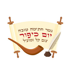 Scroll with jewish greeting for yom kippur vector