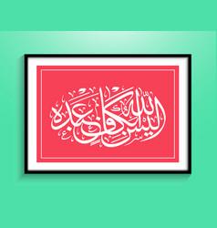 Surah az-zumar verse 36 vector