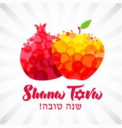 shana tova card with pomegranate apple vector image