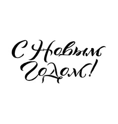 happy new year russian calligraphy lettering vector image
