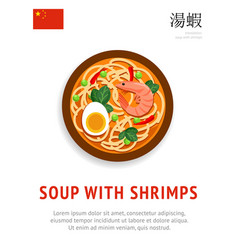 soup with shrimps traditional chinese dish vector image