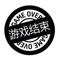 Game over stamp in chinese vector