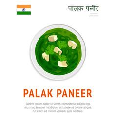 Palak paneer national indian dish vector