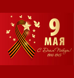May 9 russian holiday of victory day realistic vector