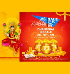 goddess lakshmi on happy diwali dhanteras holiday vector image