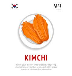 kimchi national korean dish vector image