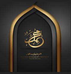 Prophet muhammad in arabic calligraphy vector