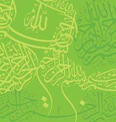 Green islamic calligraphy background vector