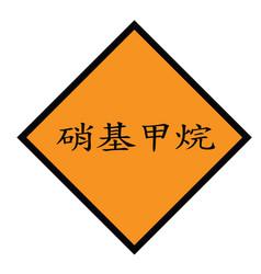 Nitromethane stamp in chinese vector