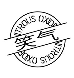 Nitrous oxide stamp in chinese vector