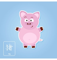 Stock icons with pig and chinese zodiac vector image