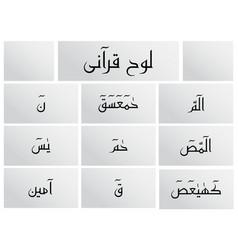 Loh e qurani arabic calligraphy vector