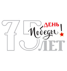 Russian victory day 75 years anniversary text vector