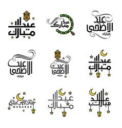 Pack 9 decorative arabic calligraphy ornaments vector