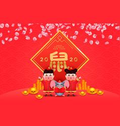 chinese new year 2020 rat cute children cartoon vector image