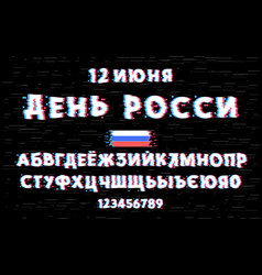 Russian alphabet written cyrillic day of russia vector